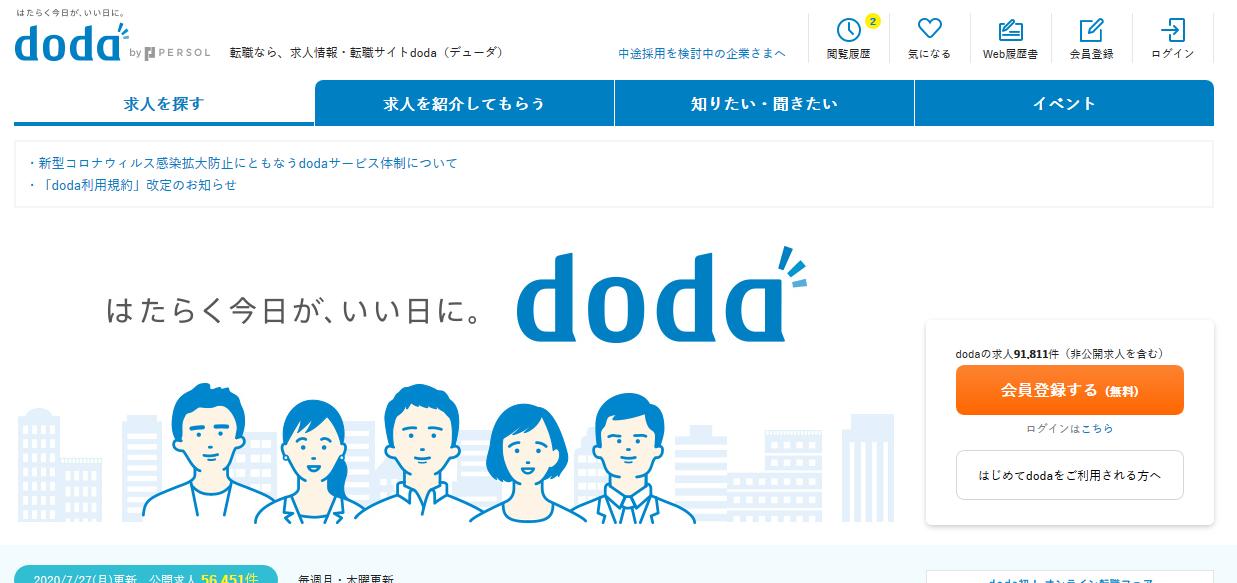 doda おすすめ転職エージェント