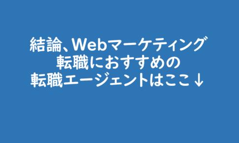 Webマーケティングに強い転職エージェント