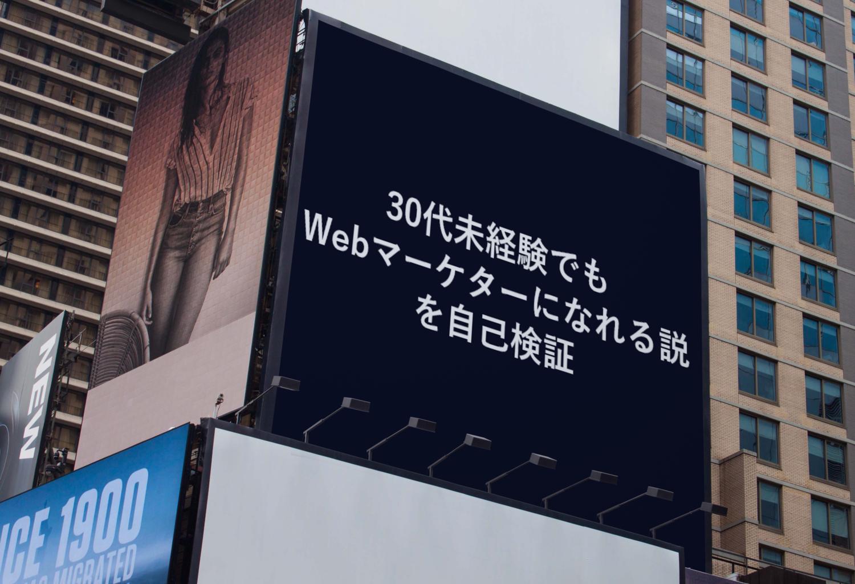 30代未経験でもwebマーケターになる方法