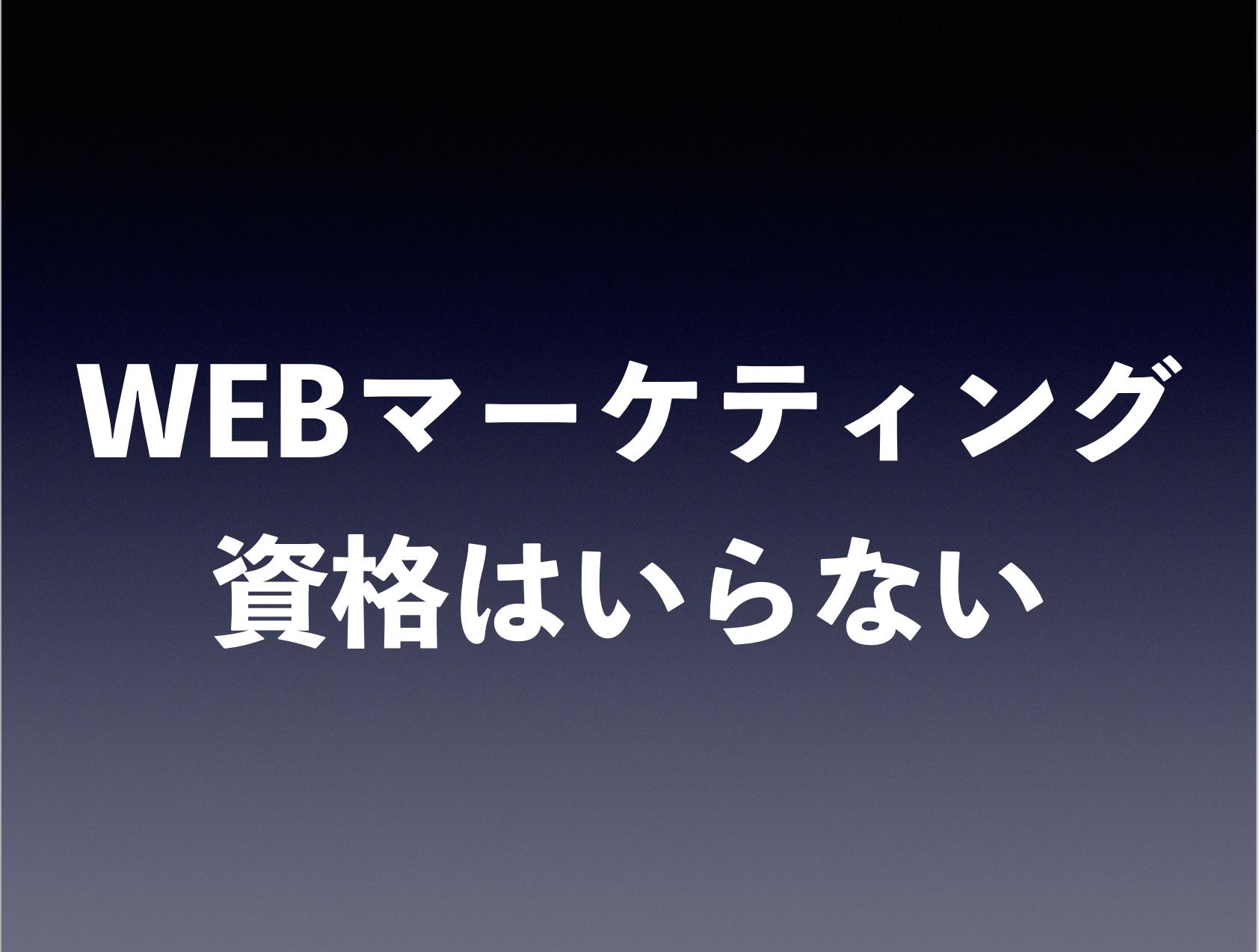 WEBマーケティング 資格