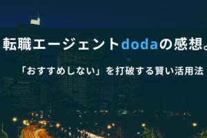 doda 転職エージェントの感想は?