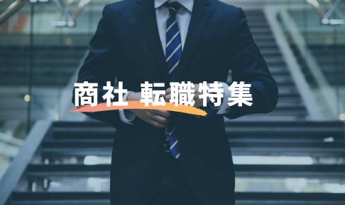 商社の転職