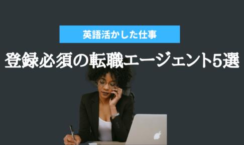 英語を活かした仕事につきたい人に。おすすめ転職エージェント5選