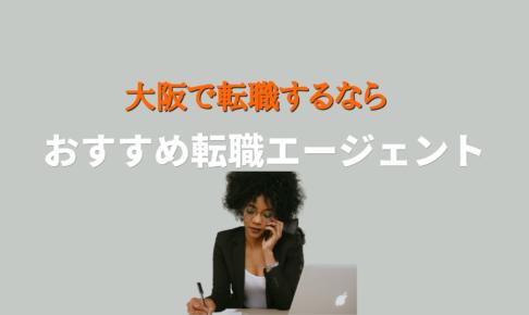 大阪おすすめ転職エージェント