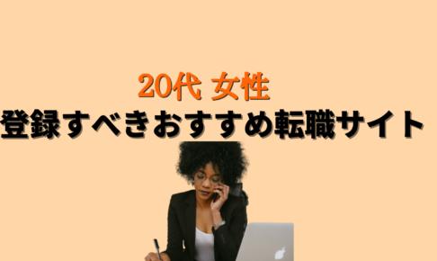 20代女性におすすめの転職サイト